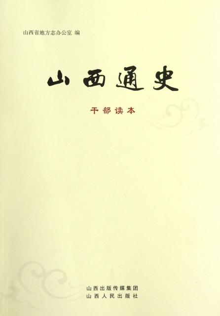 山西通史(干部讀本)