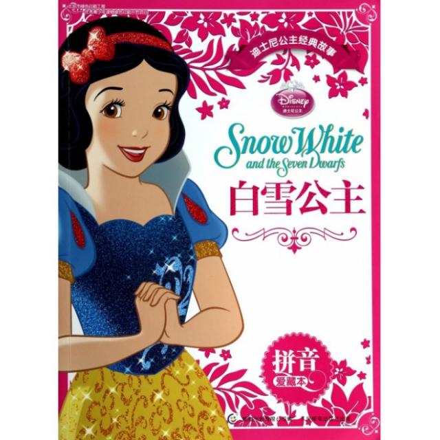 白雪公主(拼音爱藏本)/迪士尼公主经典故事