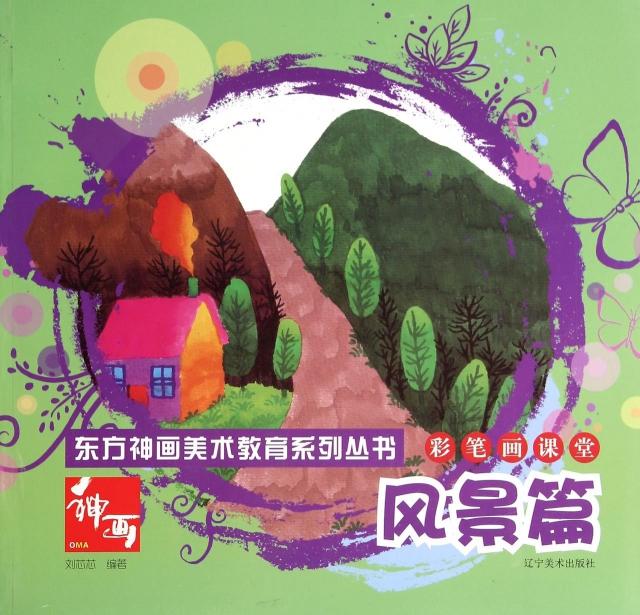 彩笔画课堂(风景篇)/东方神画美术教育系列丛书