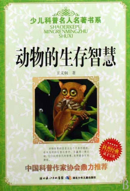 动物的生存智慧/少儿科普名人名著书系