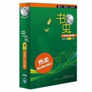 书虫(附光盘2级上适合初2初3年级共12册)/书虫牛津英汉双语读物