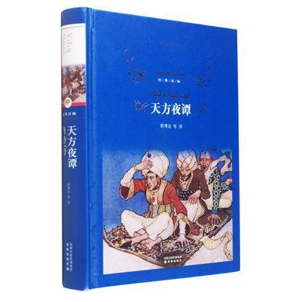 天方夜谭(精)/经典译林