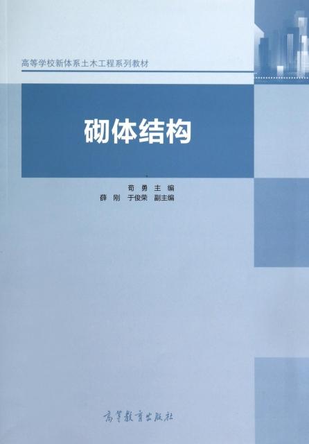 砌体结构(高等学校新体系土木工程系列教材)