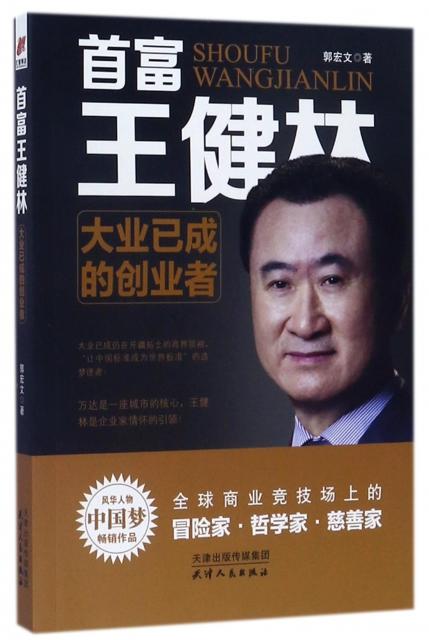 首富王健林(大業已成