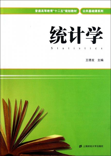 統計學(普通高等教育十二五規劃教材)/公共基礎課繫列