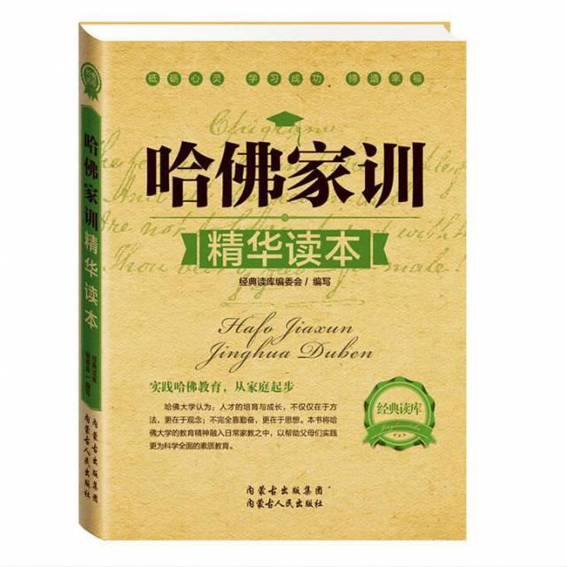 哈佛家训精华读本/经典读库