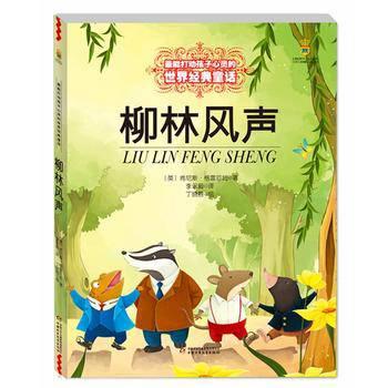 柳林风声/打动孩子心灵的世界经典童话