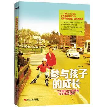 参与孩子的成长(一个中国爸爸在美国的亲子教养笔记)