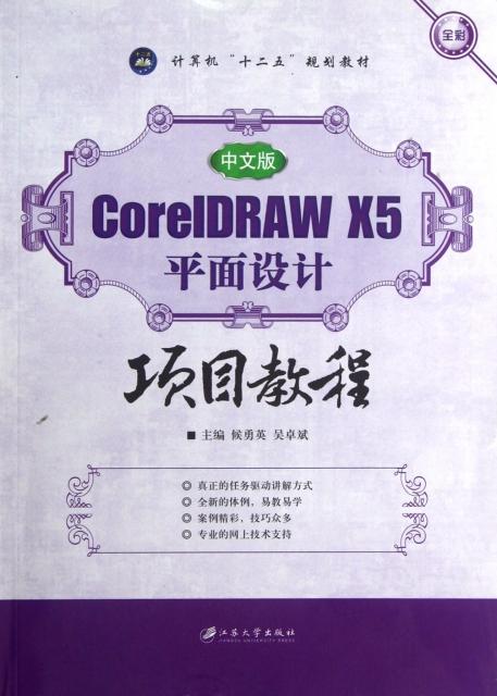 中文版CorelDRAW X5平面設計項目教程(全彩計算機十二五規劃教材)