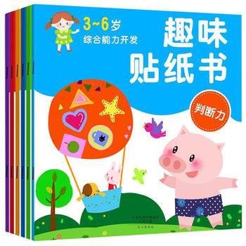 3-6岁综合能力开发趣味贴纸书(共6册)