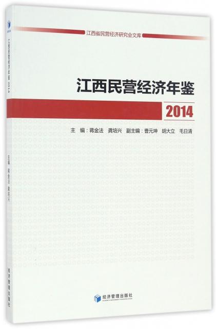 江西民營經濟年鋻(2014)/江西省民營經濟研究會文庫