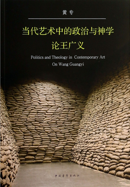 当代艺术_当代艺术中的政治与神学论王广义