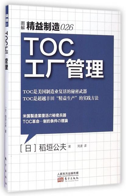 toc五大核心步骤