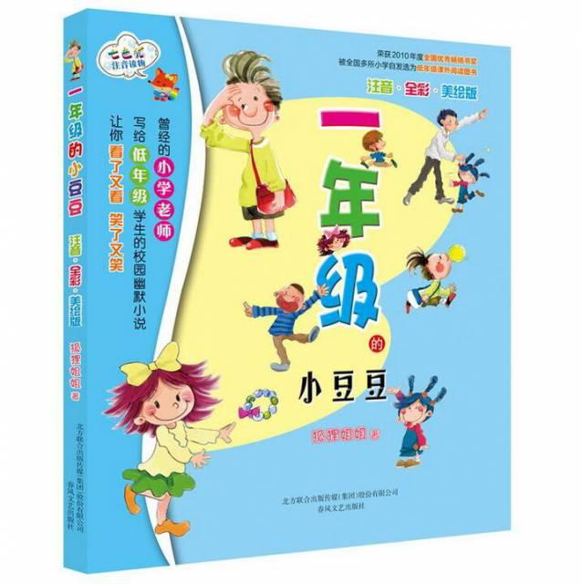 一年级的小豆豆(注音全彩美绘版)/七色狐注音读物