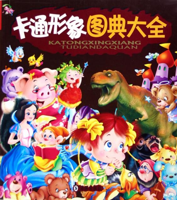 本书是q版动物卡通形象