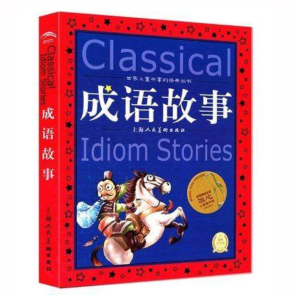 成语故事/世界儿童共享的经典丛书