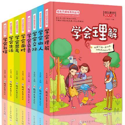 成长不烦恼系列丛书(共8册)