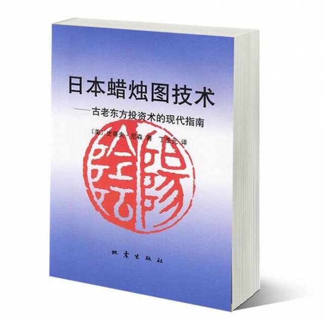 日本蜡烛图技术(古老东方投资术的现代指南)