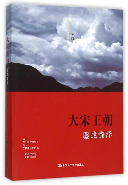 包装 平装 编辑推荐语     何辉编著的《大宋王朝》首部至第四部讲述