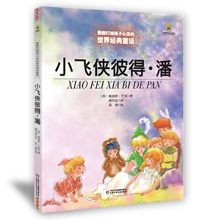 小飞侠彼得·潘/最能打动孩子心灵的世界经典童话