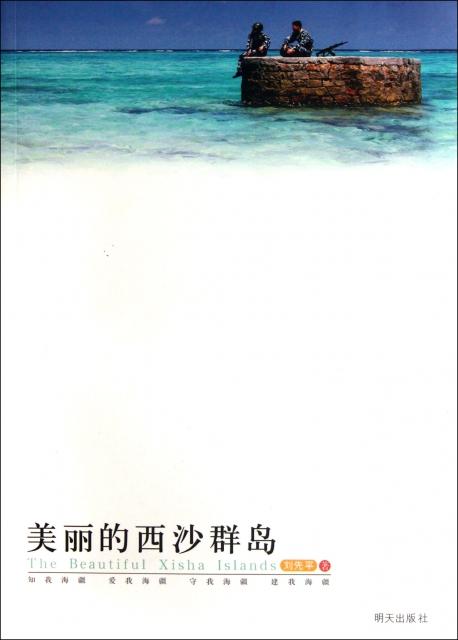 李老师看我久久伫立在永兴岛航拍照片前,就走了过来,也立即被它