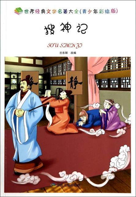 搜神记之斑狐_搜神记(青少年彩绘版)/世界经典文学名著大全