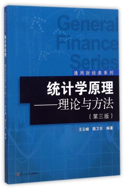 統計學原理--理論與方法(第3版)/通用財經類繫列