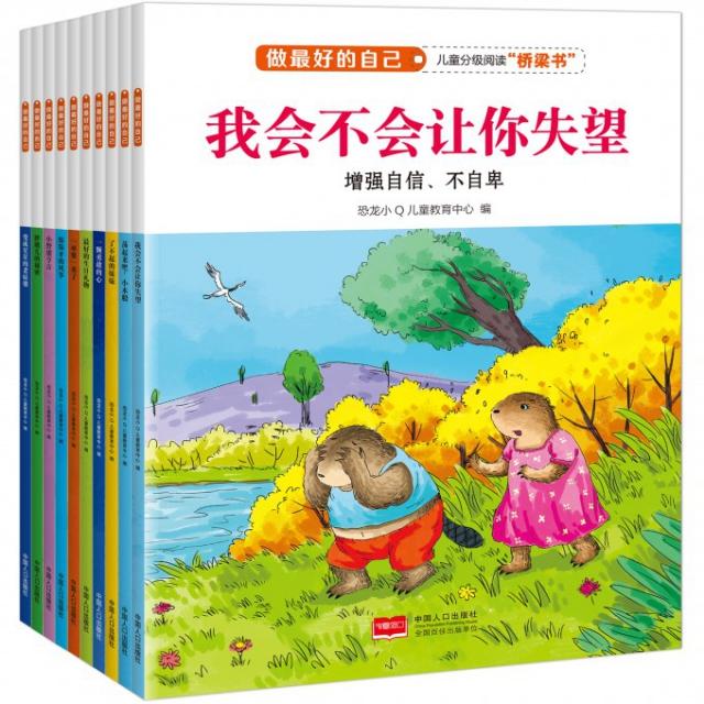 培养孩子高情商的经典故事(共10册)