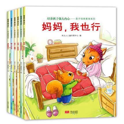 培养孩子强大内心--亲子情商教育系列(共6册)