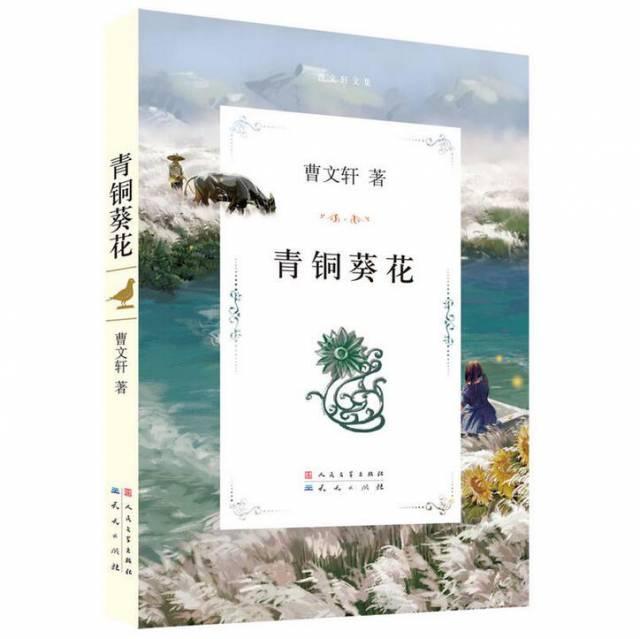 青铜葵花(曹文轩文集)