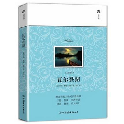 瓦尔登湖(精)/人与自然系列/轻经典