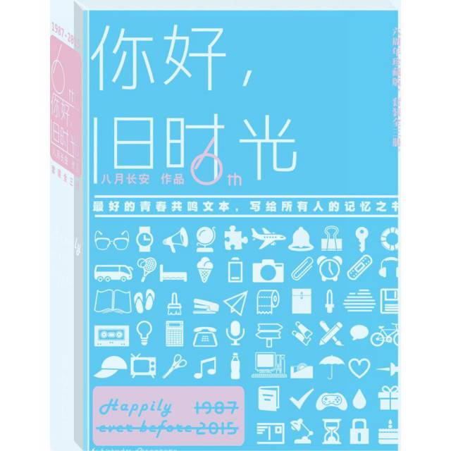 你好旧时光(六周年珍藏版共3册)