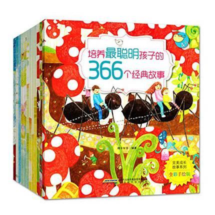 培养*聪明孩子的366个经典故事(全彩手绘版共12册)/**成长故事系列