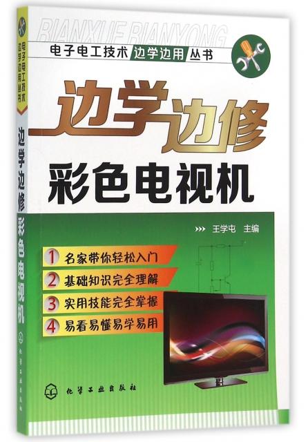 5  伴音功放电路工作原理   4.6  解码视放电路工作原理     4.6.