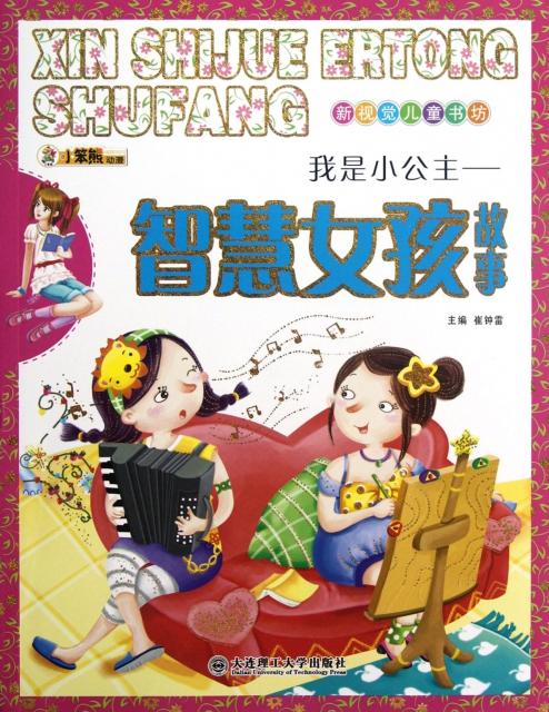 我是小公主--智慧女孩故事/新視覺兒童書坊