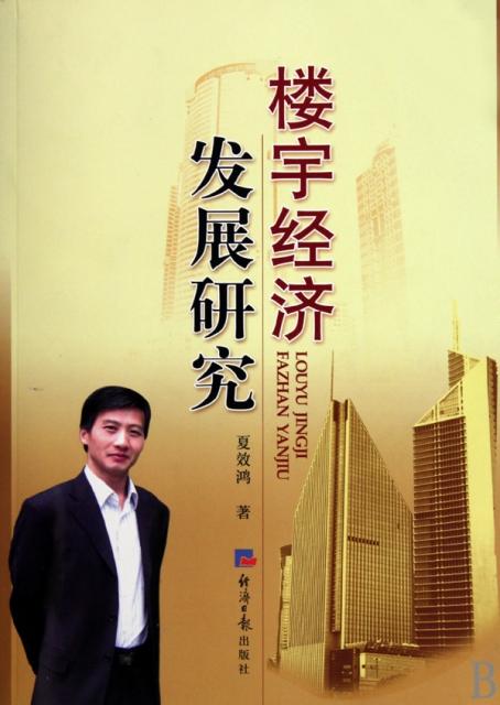 樓宇經濟發展研究