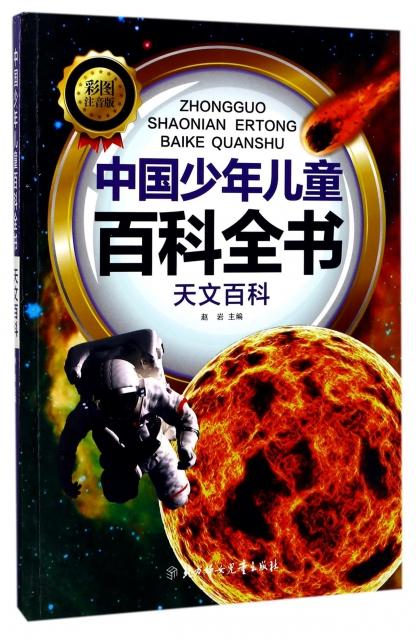 天文百科(彩圖注音版)/中國少年兒童百科全書