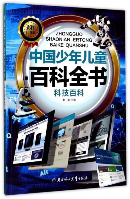 科技百科(彩圖注音版)/中國少年兒童百科全書