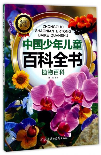植物百科(彩圖注音版)/中國少年兒童百科全書