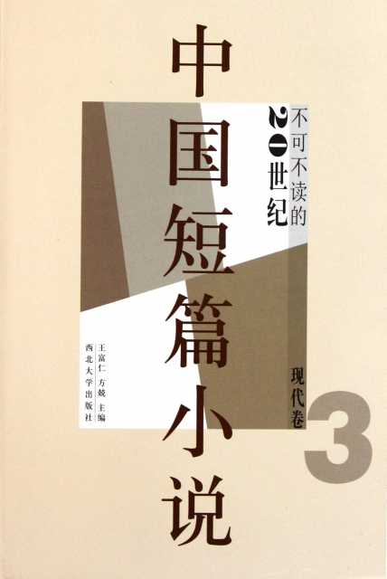 不可不讀的20世紀中國短篇小說(現代卷3)