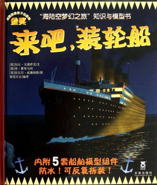来吧装轮船(精)/海陆空梦幻之旅知识与模型书