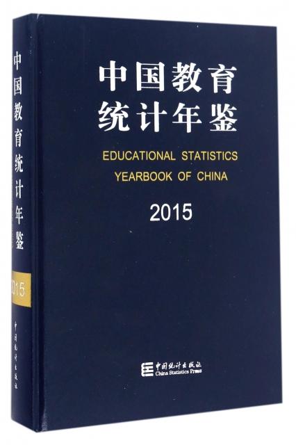 中國教育統計年鋻(2015)(精)