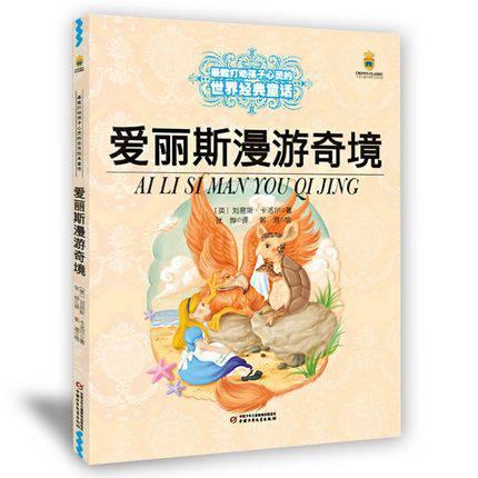 爱丽斯漫游奇境/最能打动孩子心灵的世界经典童话