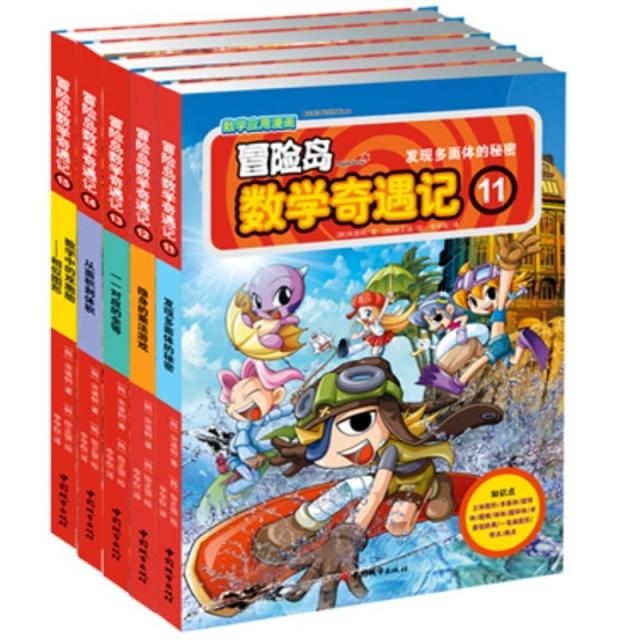 《冒险岛数学奇遇记》(11-15册 )(共5册)