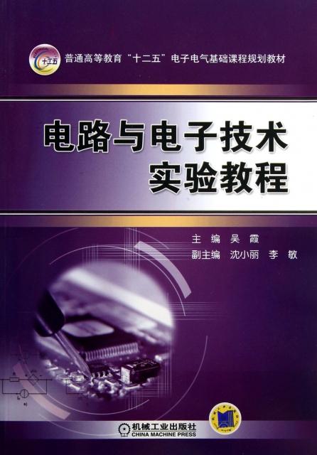 电路与电子技术实验教程(普通高等教育十二五电子电气基础课程规划