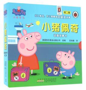 小猪佩奇动画故事书(第2辑共10册)