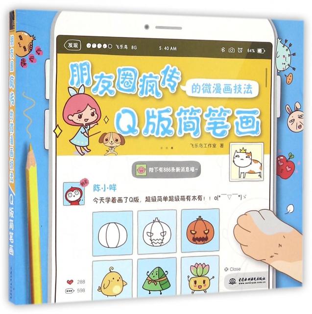q版简笔画/朋友圈疯传的微漫画技法