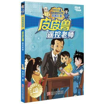 皮皮鲁遥控老师/经典童话系列