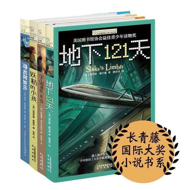 长青藤国际大奖小说书系(共4册)