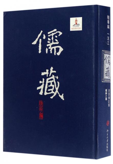 儒藏(精華編153史